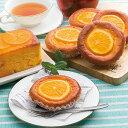 【送料込】ピュアオレンジケーキ・ミニオレンジケーキセット(常温便)