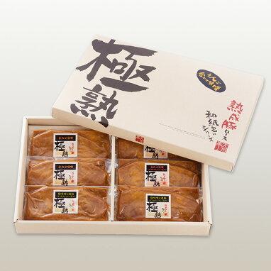 極熟香味和紙包み熟セット