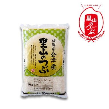 会津産里山のつぶ5kg(H30年産)