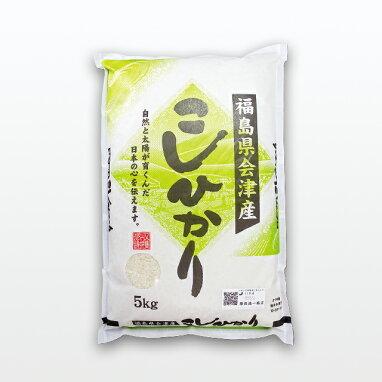 生産履歴付き会津産コシヒカリ(H29年産)5kg