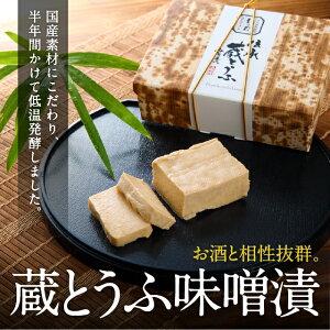 【送料込】伝承蔵とうふ味噌漬2個入 ふくしまプライド