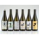 【送料込】今宵一献!福島の地酒6本セット【キャッシュレス5%還元対象】ふくしまプライド