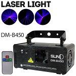 レーザービームレーザーステージライトブルー単色LS-B450舞台照明レーザー演出レーザーライト/ステージライト/ディスコ/舞台/演出/照明/スポットライト