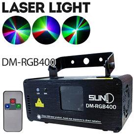 舞台照明 LS-RGB400 DMX対応 RGB リモコン付属 サウンドモード搭載 レーザーライト ステージ ライト 演出 照明 機材 コンサート クラブ カラオケ パーティー