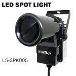 ステージライトLS-SPK005LEDエフェクトスポットライトパーライトPARライト演出照明機材舞台照明舞台効果