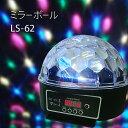 ステージライト LS-62 ミラーボール カラーボール LED エフェクト ライト ライティング 演出 照明 機材 器具 コンサート 舞台効果 舞台照明