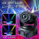 ステージライト LS-LS90 LED エフェクト ムービングヘッド ムービングライト GOBO ゴボ スポットライト ライト ライティング 演出 照明 機材 ...