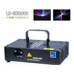 レーザービームレーザーステージライトRGB(レッド・グリーン・ブルー)三色レーザービームLS-RGB400舞台照明レーザー演出レーザーライト/ステージライト/ディスコ/舞台/演出/照明/スポットライト