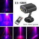 ステージライト LS-SB08 レーザー ビーム RG+B [LED ] レインボー スポットライト レーザーライト ライト ライティング 演出 照明 機材 器...