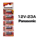 パナソニック アルカリ乾電池 12V 23A 5本セット 1シート 電池 日本メーカー 逆輸入