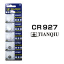 ボタン電池 CR927 5個セット 1シート 3V リチウム コイン電池 互換品