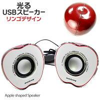 USBスピーカーリンゴデザインアップルスピーカー光るスピーカー/USBスピーカー/スピーカー/アップル/リンゴスピーカー