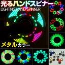 ハンドスピナー Hand spinner 指スピナー 光る メタル LED ICチップ搭載 18パターンの図柄 ハンド スピナー フィンガ…