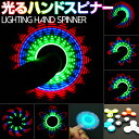 Hand Spinner 光るハンドスピナー LED フィンガースピナー ICチップ搭載 15パターンの図柄 ハンド スピナー フィンガー ハンドスピナー フィ...