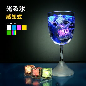 光る氷 キューブ型 感知点灯 全6色 電池交換不可 おしゃれ 演出 LED キューブ ライト パーティー アイス 結婚式 シャンパンタワー BBQ 光るドリンク