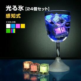 【セット価格】 光る氷 キューブ型 24個セット 感知点灯 全6色 電池交換不可 おしゃれ 演出 LED キューブ ライト パーティー アイス 結婚式 シャンパンタワー BBQ 光るドリンク