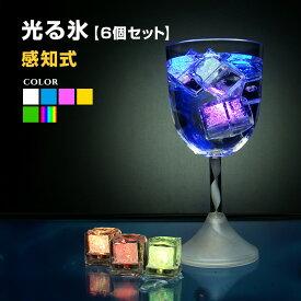 【セット価格】 光る氷 キューブ型 6個セット 感知点灯 全6色 電池交換不可 おしゃれ 演出 LED キューブ ライト パーティー アイス 結婚式 シャンパンタワー BBQ 光るドリンク