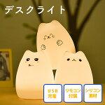 ライト猫ねこインテリアベットプレゼントテーブルデスク子供部屋USB可愛い授乳