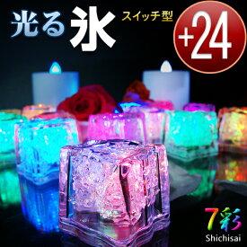 【セット価格】 光る氷 キューブ型 24個セット スイッチ点灯 マルチカラー 電池交換可 おしゃれ 演出 LED キューブ ライト パーティー アイス 結婚式 シャンパンタワー BBQ 光るドリンク