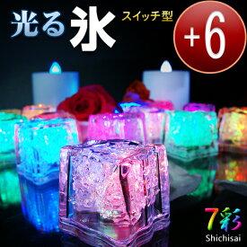 【セット価格】 光る氷 キューブ型 6個セット スイッチ点灯 マルチカラー 電池交換可 おしゃれ 演出 LED キューブ ライト パーティー アイス 結婚式 シャンパンタワー BBQ 光るドリンク