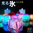 光る氷 ライトキューブ LED アイスライト キューブ - スイッチ型 - ライト イベント カクテルパーティー 7彩