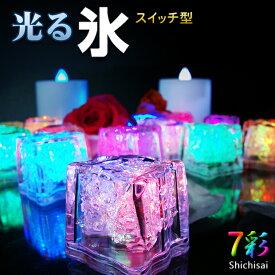 光る氷 キューブ型 スイッチ点灯 マルチカラー 電池交換可 おしゃれ 演出 LED キューブ ライト パーティー アイス 結婚式 シャンパンタワー BBQ 光るドリンク