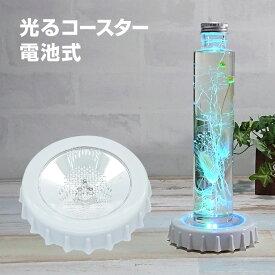光る コースター 丸型 デザインタイプ W9.5×D9.5×H2cm RGB グラデーション 電池式 上面発光 LED 台座 おしゃれ 演出 グラス ライトアップ ハーバリウム LEDコースター グラスコースター