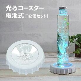 光る コースター 丸型 12個セット デザインタイプ W9.5×D9.5×H2cm RGB グラデーション 電池式 上面発光 LED 台座 おしゃれ 演出 グラス ライトアップ ハーバリウム LEDコースター グラスコースター