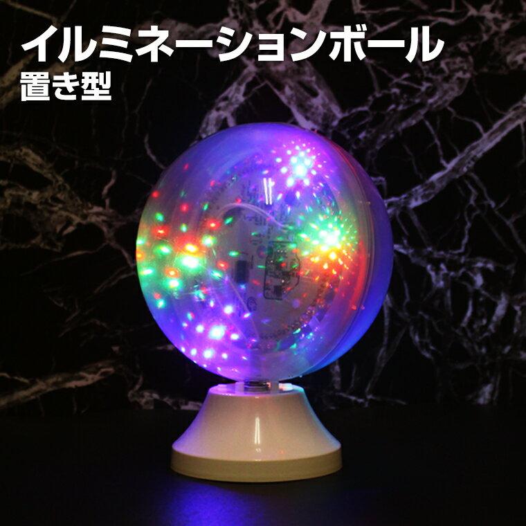 イルミネーションボール LED ライト 置き型 ミラーボール イルミネーション 星 室内 丸 ボール型 電池式 飾りつけ