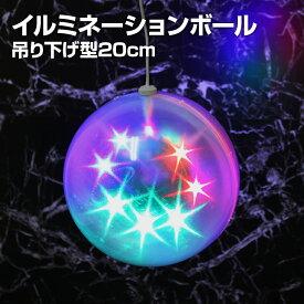 イルミネーション 室内用 トゥインクルボール 吊り下げ型 20cm コンセント式 LED ライト 演出 ミラーボール パーティー クリスマス飾り