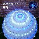 イルミネーション 屋外用 ネットライト 円形 LED 256球 直径 1.5m ブルー&ホワイト コンセント式 防水 おしゃれ クリスマス ライト ツリー 飾り付け イルミネーションライト