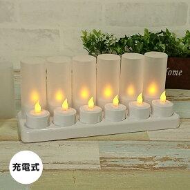 キャンドルライト LEDキャンドル 12個セット ゆらぎ 充電式 キャンドルホルダー付属 室内用 揺れる led インテリアライト 結婚式