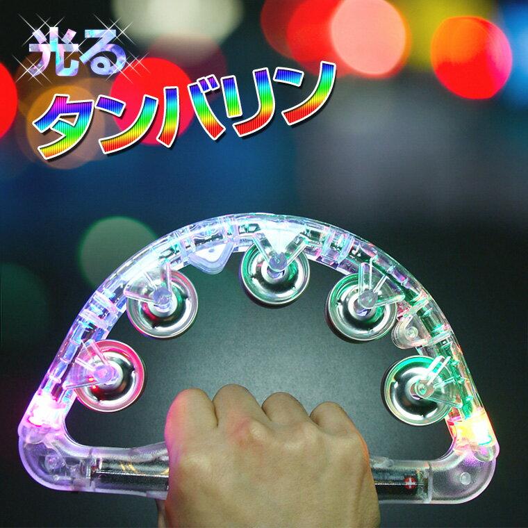 光るタンバリン 光るLEDタンバリン 半円型 レインボーカラー カラオケ パーティーグッズ 打楽器 7彩