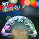 光るタンバリン LED 半円型 レインボーカラー カラオケ パーティーグッズ 打楽器 スナック イベント クラブ 音楽 楽…