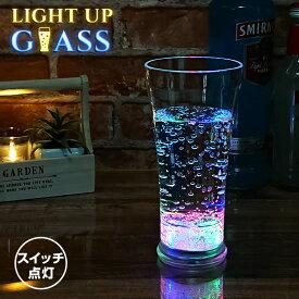 光るグラス タンブラー 400ml スイッチ点灯 マルチカラー 電池式 プラスチック 光る カクテルグラス ビアグラス おしゃれ 演出 LED グラス コップ 結婚式 BBQ おもしろ雑貨 ホームパーティー