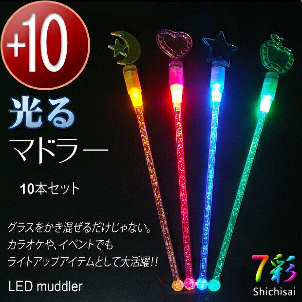 光るマドラー マドラー LED 10本セット スティック ステッキ イベント カクテルパーティー 7彩