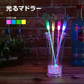 光るマドラー 本体色 青/緑/ピンク/赤/黄 電池式 交換可 光る LED マドラー おしゃれ かわいい バー イベント 結婚式 BBQ おもしろ雑貨 ホームパーティー