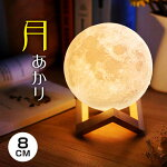 月のランプ、間接照明、インテリアライト、ルームライト、おしゃれ、卓上、LED
