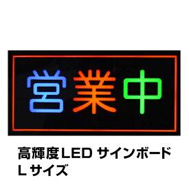 LED ネオン看板 営業中 吊り下げタイプ W60×H30cm コンセント式 リモコン付属 調光機能 店舗用 おしゃれ オープン open 業務用 LED 看板 ライティングボード 電子看板 電飾看板