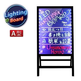 光る LED看板 A型 手書き 片面 100×50cm マルチカラー コンセント式 リモコン付属 調光機能 店舗用 おしゃれ ブラックボード 業務用 立て看板 LED 看板