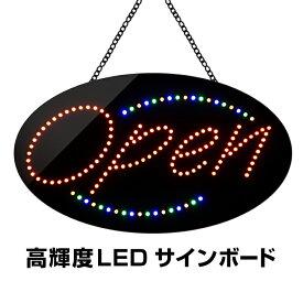 光る LED看板 Open 吊り下げタイプ W68.5×H38cm コンセント式 店舗用 おしゃれ オープン 営業中 業務用 LED 看板 ライティングボード 電子看板 電飾看板