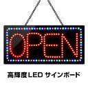 看板 LEDサインボード 店舗用 オープン OPEN ゴシックデザイン 300mm×600mm LED LED看板 営業中 モーションパネル 光る看板 光る