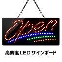 看板 LEDサインボード 店舗用 オープン Open 筆記体デザイン 300mm×600mm LED LED看板 営業中 オープン モーションパネル 光る看板 ...
