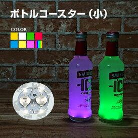 光る ボトル ステッカー 丸型 小タイプ W4.5×D4.5×H0.45cm 全8色 貼り付け 上面発光 LED コースター おしゃれ 演出 グラス ライトアップ ハーバリウム LEDコースター ペットボトル