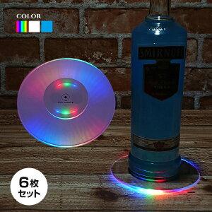 光る コースター 丸型 6個セット 透明 薄型 W13×D13×H0.3cm 白/青/RGB 側面発光 LED 台座 おしゃれ 演出 グラス ライトアップ ハーバリウム LEDコースター グラスコースター