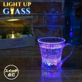 光るグラス ティーカップ 230ml スイッチ点灯 レインボー 電池式 プラスチック 光る カクテルグラス おしゃれ 演出 LED グラス コップ 結婚式 BBQ おもしろ雑貨 ホームパーティー