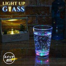 光るグラス タンブラー 350ml スイッチ点灯 レインボー 電池式 プラスチック 光る カクテルグラス ビアグラス おしゃれ 演出 LED グラス コップ 結婚式 BBQ おもしろ雑貨 ホームパーティー