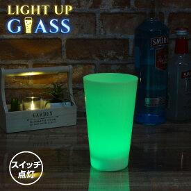 光るグラス タンブラー 550ml スイッチ点灯 マルチカラー 電池式 プラスチック 光る カクテルグラス ビアグラス おしゃれ 演出 LED グラス コップ 結婚式 BBQ おもしろ雑貨 ホームパーティー