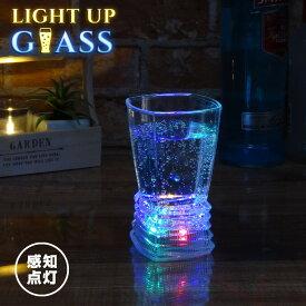 光るグラス タンブラー 250ml 感知点灯 レインボー 電池式 プラスチック 光る カクテルグラス おしゃれ 演出 LED グラス コップ 結婚式 BBQ おもしろ雑貨 ホームパーティー
