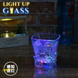 光るグラス ロックグラス 320ml 感知点灯 レインボー 電池式 プラスチック 光る カクテルグラス おしゃれ 演出 LED グラス コップ 結婚式 BBQ おもしろ雑貨 ホームパーティー